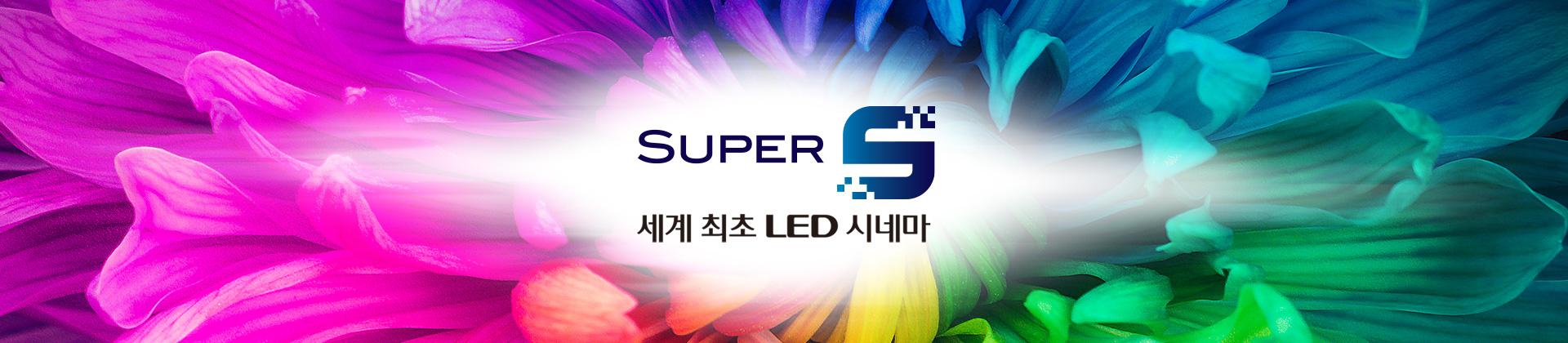 SUPER S 세계 최초 LED 시네마