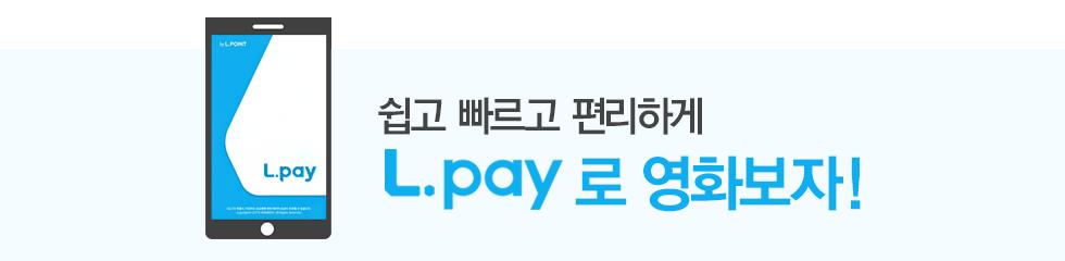 쉽고 빠르고 편리하게 L.pay 로 영화보자