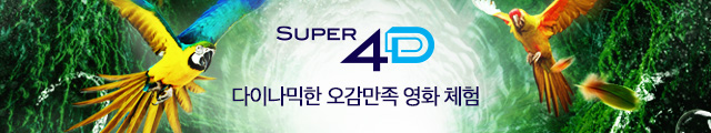 수퍼 4D 다이나믹한 오감만족 영화 체험