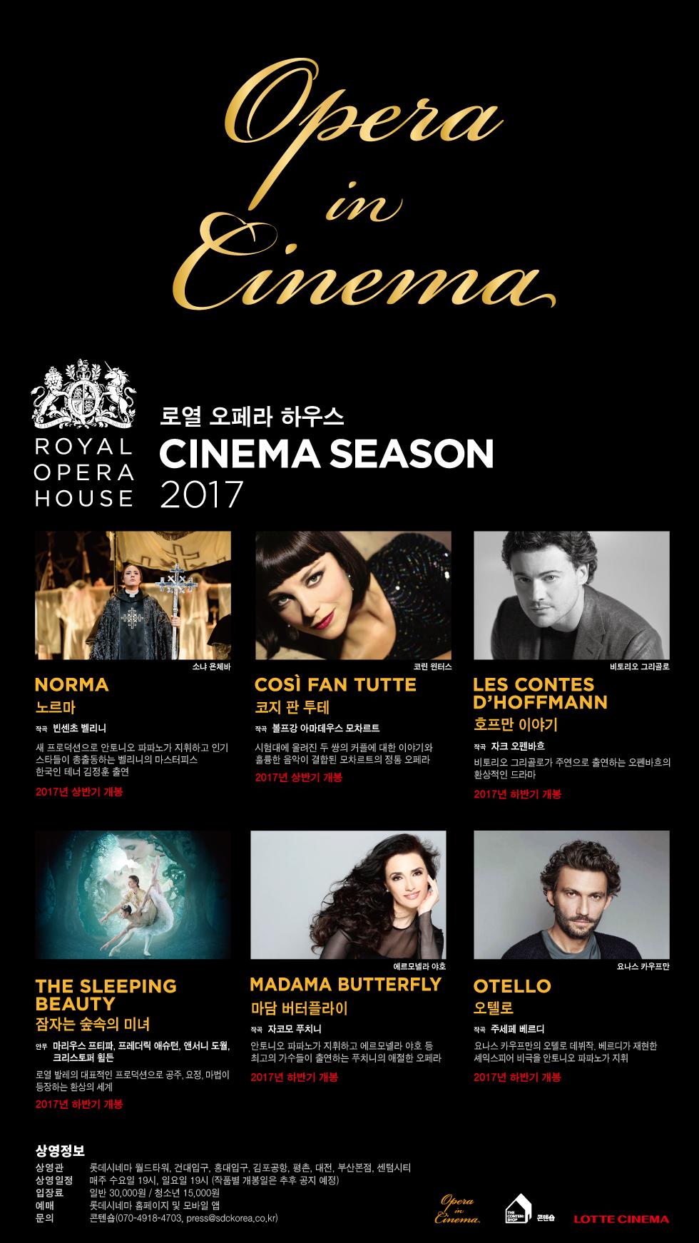 로열 오페라 하우스 CINEMA SEASON 2017 대체 텍스트