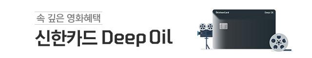 속 깊은 영화혜택 신한카드 Deep Oil 신한카드 Deep Oil로 영화 예매하면 온&오프라인 5천원 즉시할인